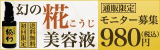 Web限定 秘幻美容液 5mL【スターター】