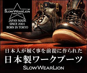 日本製ワークブーツ【SlowWearLion】公式オンラインショップ