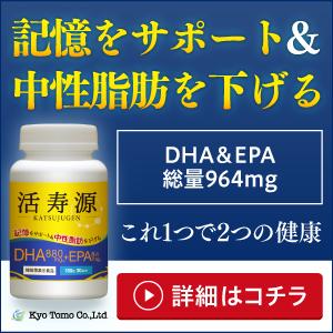 活寿源中性脂肪を下げる&記憶のサポート世界的に大注目《DHA&EPA》血液サラサラ成分でいつまでも活き活きとした毎日に