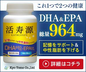 活寿源 中性脂肪を下げる&記憶のサポート 世界的に大注目《DHA&EPA》血液サラサラ成分でいつまでも活き活きとした毎日に