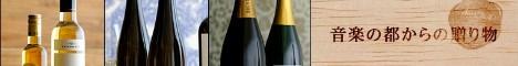 希少価値のオーストリア ワインーオーストリア ワイン・ドットコム