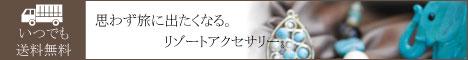 【送料無料】アクセサリー専門店 ルーノルーモ