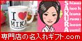 名入れギフト.com
