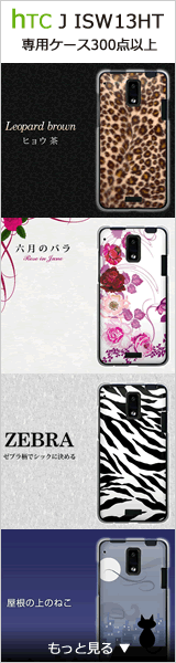 スマートフォンケース.com au HTC J ISW13HT