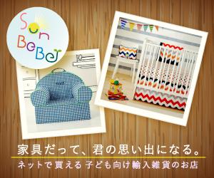 日本初上陸のブランド多数!子供向け輸入雑貨のセレクトショップ SunBeBeサンベベでしか買えない輸入ブランドたくさん有ります。