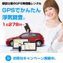 小型GPS発信機・GPS追跡レンタル【イチロク】