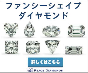 カナダ産ファンシーシェイプダイヤモンド
