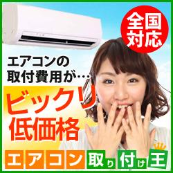 エアコンの取り付け費用が安い!エアコン取り付け工事一式:8,000円(税別)~/台。全国対応致します!