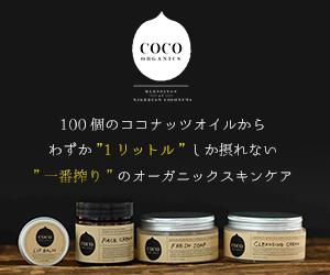 ココオーガニック-COCOORGANICS