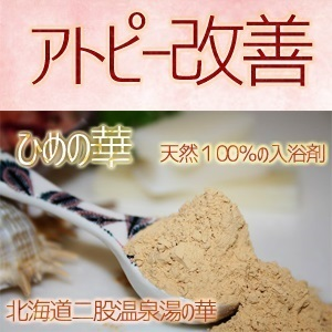 アトピー・皮膚トラブル改善 ひめの華
