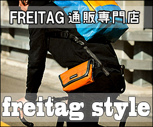 メッセンジャーバッグのフライターグスタイル