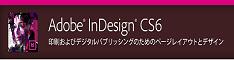 Adobe専門ショップ 正規品本店