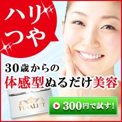 30歳からはじめる「体感型ぬるだけ美容」で肌目覚める体験を!300円で今すぐお試し!