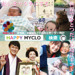 オリジナル時計HAPPY MYCLO!