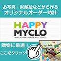 時をカタチに!演出効果バツグンの贈り物ならオリジナル時計HAPPY MYCLOへ!