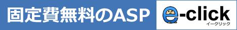固定費無料のASP「e-click」