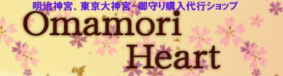 明治神宮・東京大神宮の御守り購入代行ショップ
