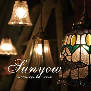 アンティーク調の照明ブランドSunyow