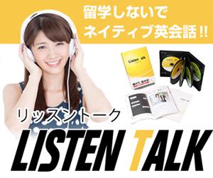 英会話超初心者でも基本英会話をマスターできる教材‼ Listen Talk リッスントーク 体験者満足度98% 詳しくはコチラから