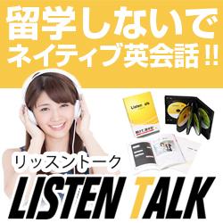 英会話超初心者でも基本英会話をマスターできる教材? Listen Talk リッスントーク 体験者満足度98% 詳しくはコチラから