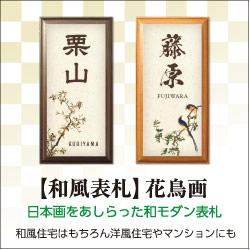 かわいい表札屋さん BEES CRAFT オリジナル【 和風表札 】花鳥画