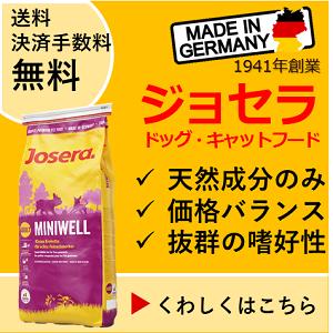 ドイツ産ドッグ・キャットフード ジョセラ 送料・決済手数料無料! 天然成分のみ・価格バランス・抜群の嗜好性。くわしくはこちら➡