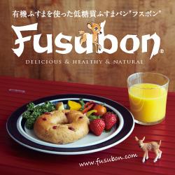 """もちっと美味しい有機ふすまを使った低糖質ふすまパン""""フスボン"""""""