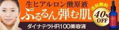 ダイナテラHR100美容液