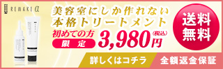 美REMAKEα初回お試し3,980円