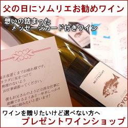 父の日にワインをプレゼントしたい方へ