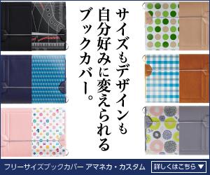 サイズもデザインも自分好みに変えられる フリーサイズブックカバー アマネカ・カスタム