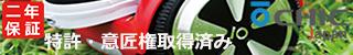 公式限定4大特典!特許取得バランススクーター【チックスマート】話題のミニセグウェイ