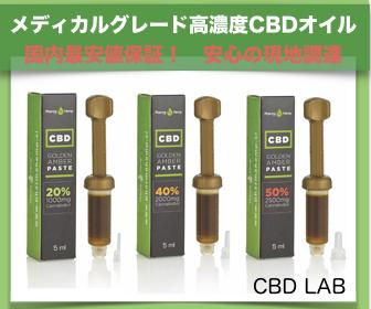 CBDオイル正規輸入販売