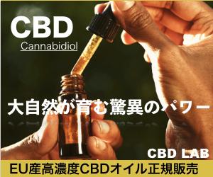 CBDオイルの正規輸入販売 CBD LAB