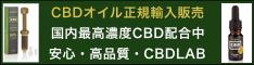 CBD オイル正規輸入販売 CBD LAB
