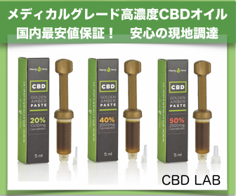 CBDオイル正規輸入販売 CBDLAB