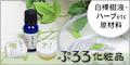 白樺樹液と国産ハーブを使った天然100%の手作り化粧品