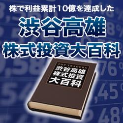 株で利益累計10億を達成した「渋谷高雄株式投資大百科」