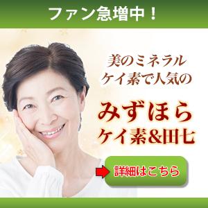 植物ケイ素みずほらケイ素&田七