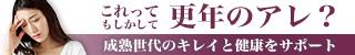 更年期にみずほらケイ素&田七