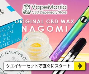 nagomi set