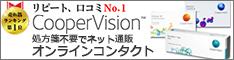 売れ筋リピートNo.1「クーパービジョン」のコンタクトレンズが処方箋不要でネットで簡単楽に通販できます。