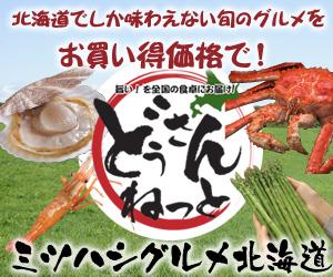 ミツハシグルメ北海道