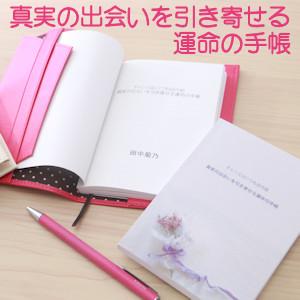 チャンスはいつも目の前「真実の出会いを引き寄せる運命の手帳」