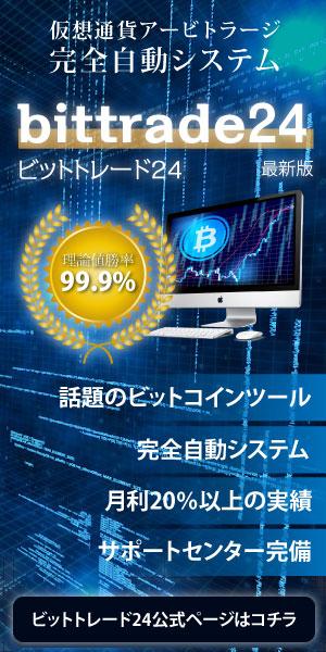 仮想通貨アービトラージシステム-ビットトレード24