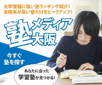 大阪・天王寺の学習塾