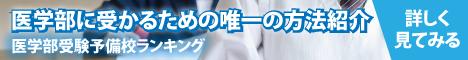 医学部予備校・塾ランキング