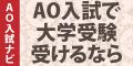 人気のAO入試専門塾