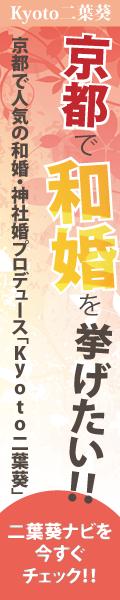 京都の和婚・神社婚プロデュース「Kyoto二葉葵」
