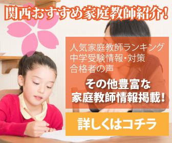 関西おすすめ家庭教師比較ガイド